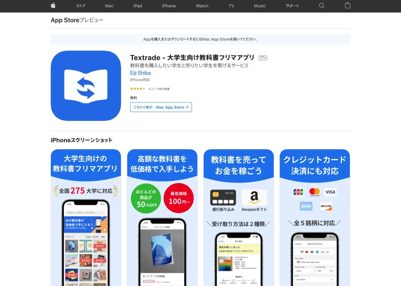 Textrade - 大学生向け教科書フリマアプリ